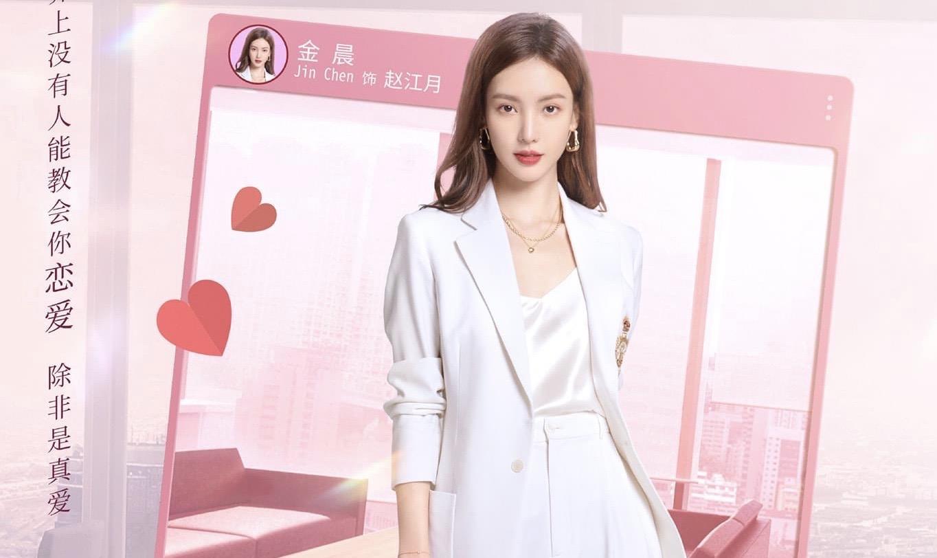 Bạn gái tin đồn Lý Dịch Phong - Kim Thần sang chảnh trong ảnh poster phim Chúng Ta Không Biết Yêu